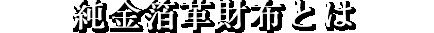 純金箔革財布 ゴールドリーフコレクションのトピックス