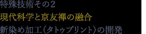 特殊技術その2 現代科学と京友禅の融合 新染め加工(タトゥプリント)の開発