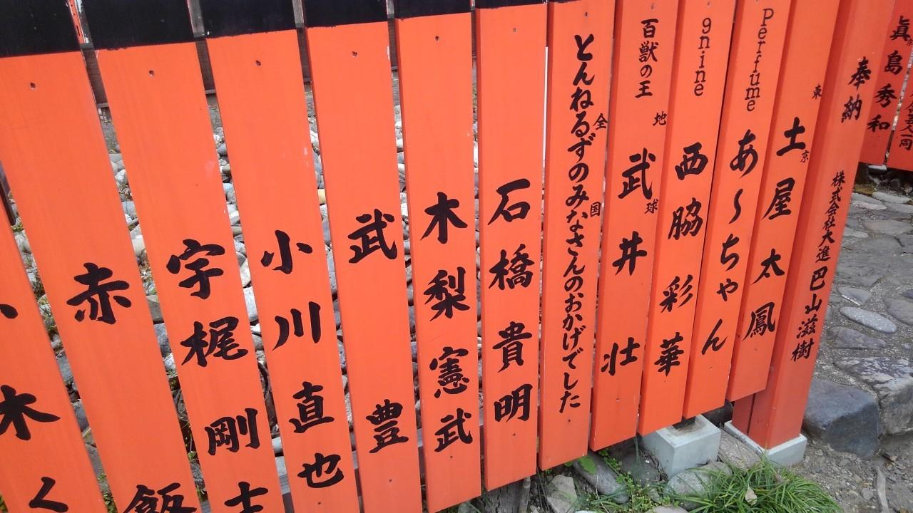 車折神社、伏見稲荷、豊国神社_190409_0010