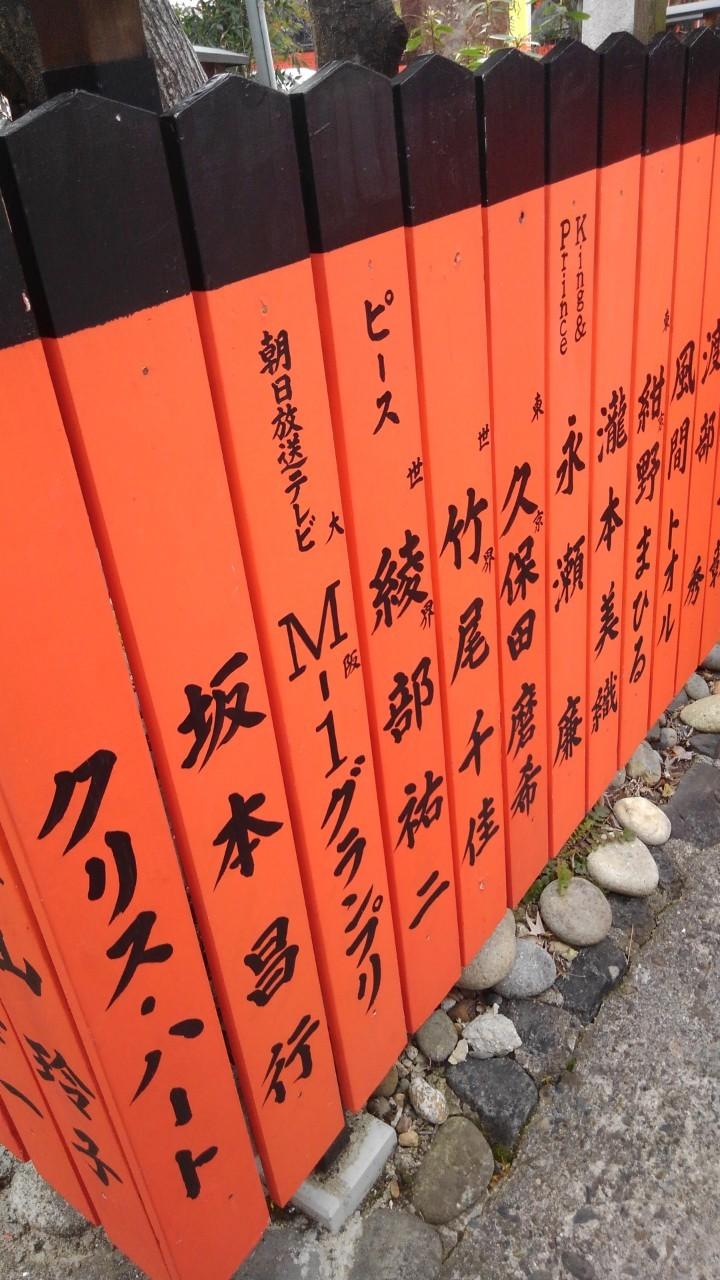 車折神社、伏見稲荷、豊国神社_190409_0008