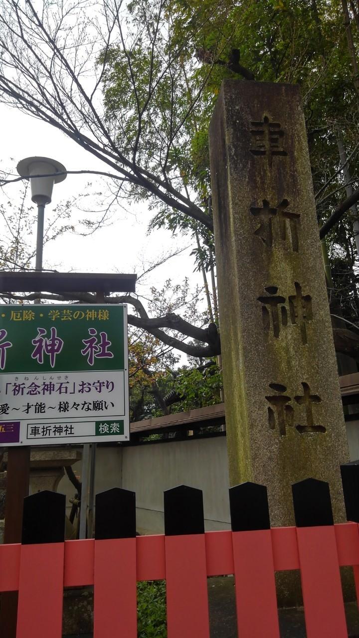 車折神社、伏見稲荷、豊国神社_190409_0002